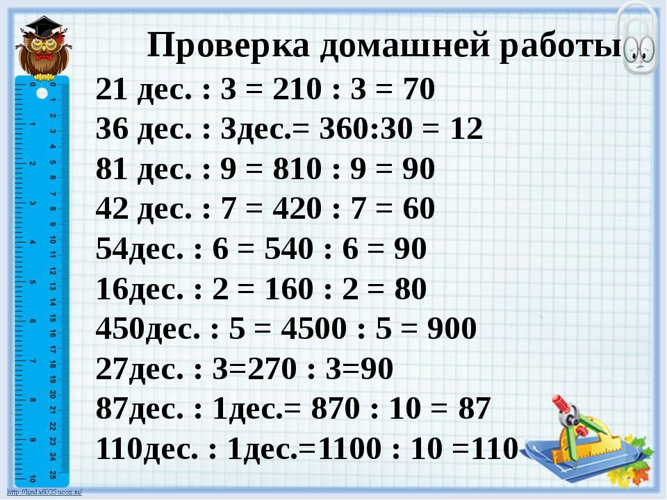 Проверка домашней работы 21 дес. : 3 = 210 : 3 = 70 36 дес. : 3дес.= 360:30 =...