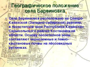 Географическое положение села Барвиновка Село Барвиновка расположено на Север
