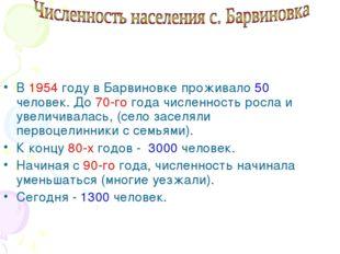В 1954 году в Барвиновке проживало 50 человек. До 70-го года численность рос