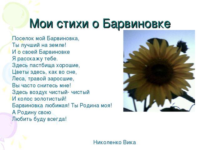Мои стихи о Барвиновке Поселок мой Барвиновка, Ты лучший на земле! И о своей...