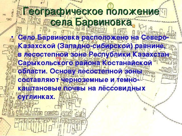 Географическое положение села Барвиновка Село Барвиновка расположено на Север...