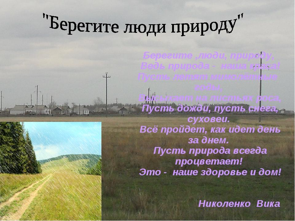 Берегите ,люди, природу, Ведь природа - наша краса! Пусть летят мимолётные го...