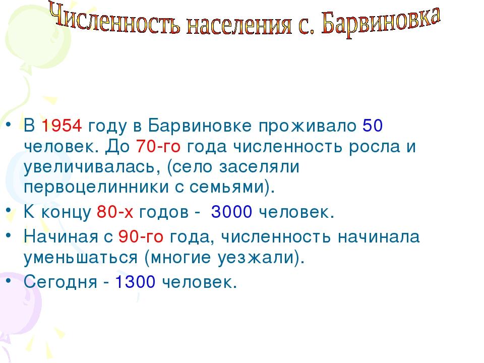 В 1954 году в Барвиновке проживало 50 человек. До 70-го года численность рос...