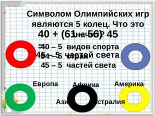 Символом Олимпийских игр являются 5 колец. Что это значит? 40 – 5 видов спорт