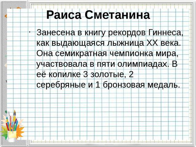 Раиса Сметанина Занесена в книгу рекордов Гиннеса, как выдающаяся лыжница XX...
