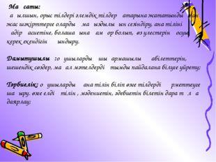 Мақсаты: ағылшын, орыс тілдері әлемдік тілдер қатарына жататындықтан жас шәк