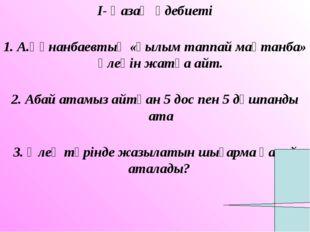 «Елші» Мәтінді оқып,аударыңдар. Орысшадан қазақшаға, шет тіліне аудару (5-6