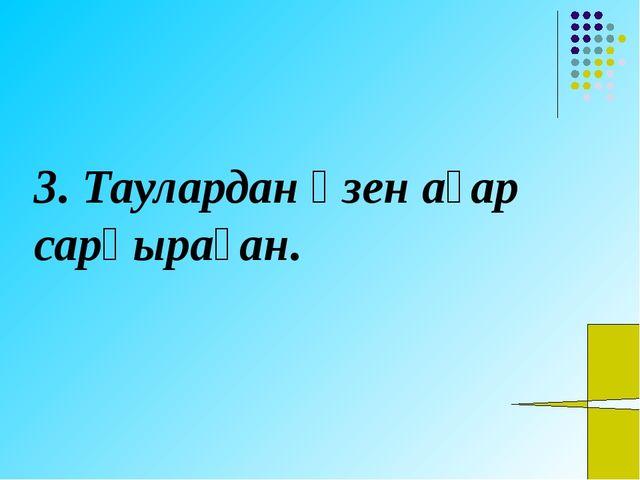 """8-5. """"Абай – қазақтың классик әдебиетінің атасы, қазақ поэзиясының күн шуақт..."""