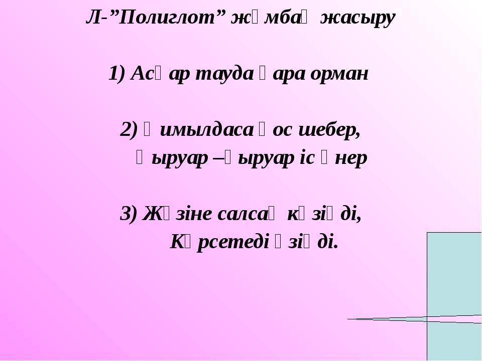 ІІІ КЕЗЕҢ «Ойтолғау»