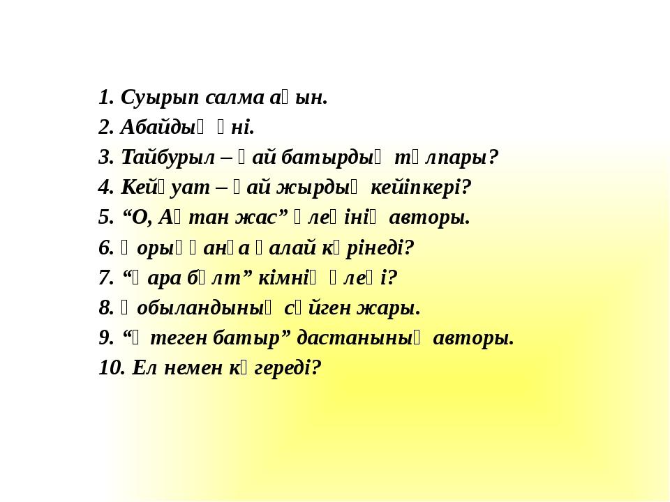 "1. ""Әсемпаз болма әрнеге"""
