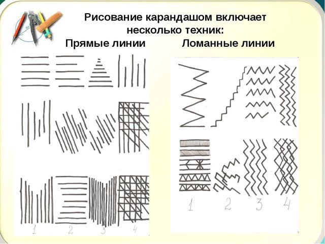 Рисование карандашом включает несколько техник: Прямые линии Ломанные линии