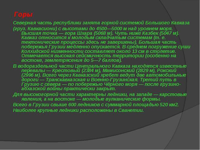 Горы Северная часть республики занята горной системой Большого Кавказа (груз...