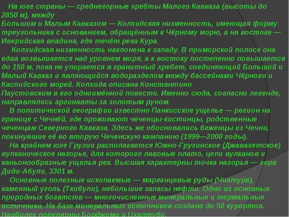 На юге страны — среднегорные хребты Малого Кавказа (высоты до 2850м), между...