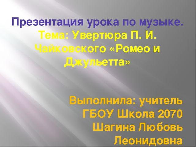 Презентация урока по музыке. Тема: Увертюра П. И. Чайковского «Ромео и Джулье...