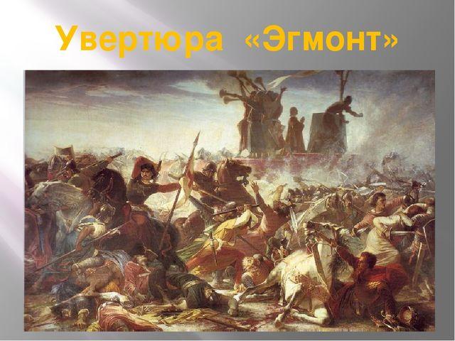 Увертюра «Эгмонт»