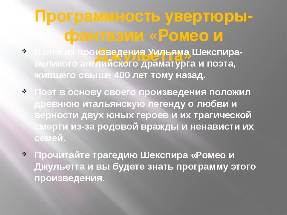 Программность увертюры-фантазии «Ромео и Джульетта» . Взята из произведения У...