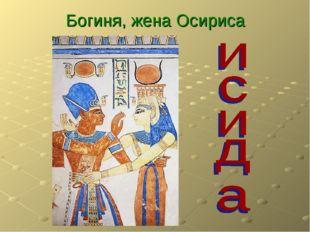Богиня, жена Осириса