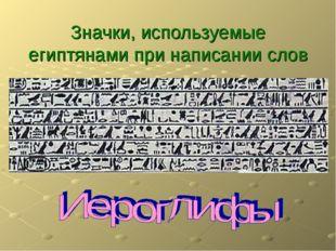 Значки, используемые египтянами при написании слов