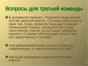 Вопросы для третьей команды В документе сказано: «Подняли люди мятеж против ц