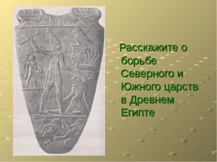 Расскажите о борьбе Северного и Южного царств в Древнем Египте