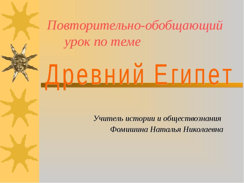 Повторительно-обобщающий урок по теме Учитель истории и обществознания Фомиш...