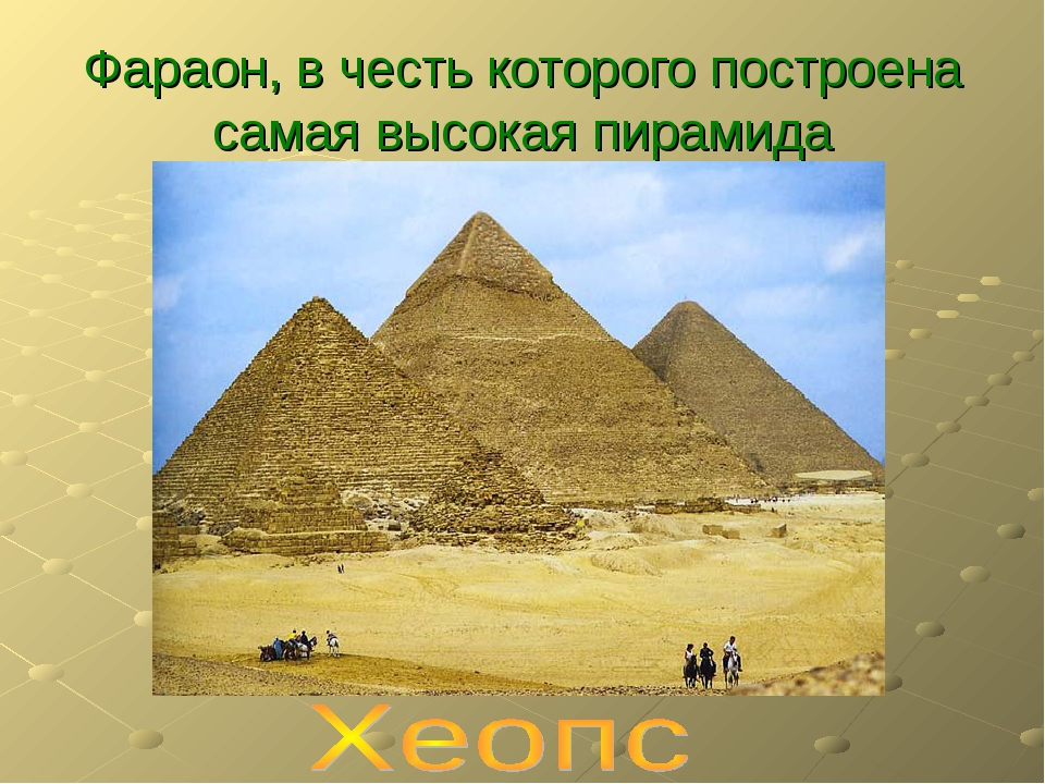 Фараон, в честь которого построена самая высокая пирамида