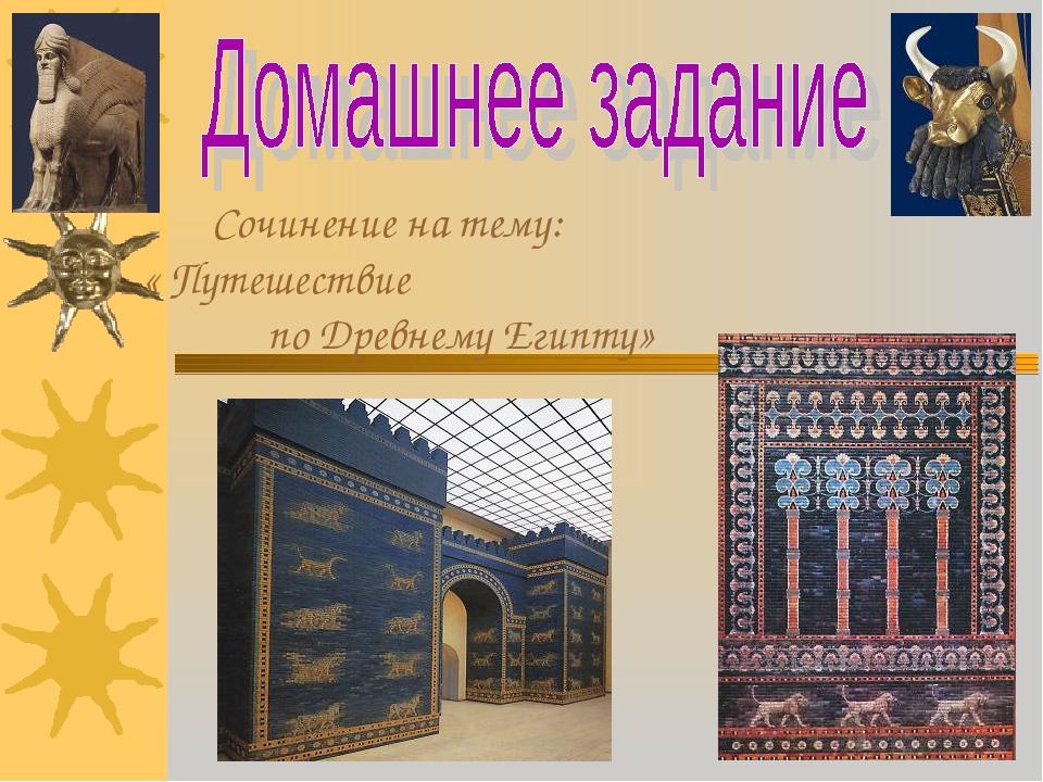 Сочинение на тему: « Путешествие по Древнему Египту»