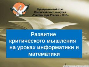 Муниципальный этап Всероссийского конкурса «Учитель года России – 2015» Разв