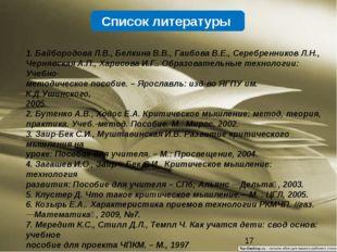 1. Байбородова Л.В., Белкина В.В., Гаибова В.Е., Серебренников Л.Н., Чернявс