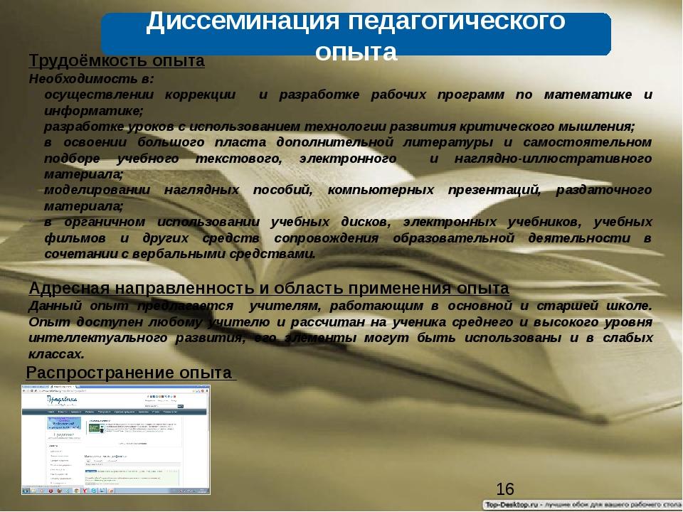 Трудоёмкость опыта Необходимость в: осуществлении коррекции и разработке рабо...