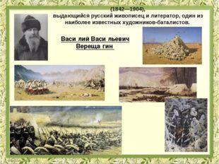 (1842—1904), выдающийся русский живописец и литератор, один из наиболее извес