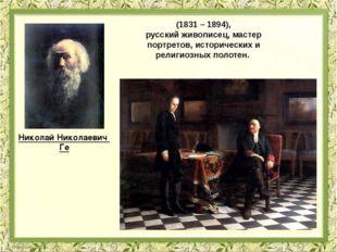 (1831 – 1894), русский живописец, мастер портретов, исторических и религиозны