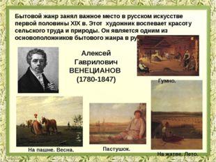 Бытовой жанр занял важное место в русском искусстве первой половины XIX в. Эт