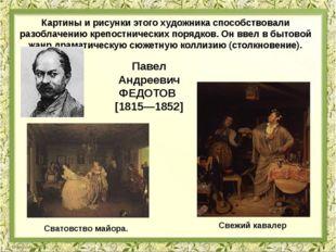 Картины и рисунки этого художника способствовали разоблачению крепостнических