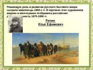 Решающую роль в развитии русского бытового жанра сыграли живописцы 1860-х гг.