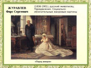 (1836-1901), русский живописец. Передвижник. Социально-обличительные жанровые