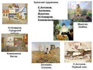 Брянские художники. Белюкин. Осколки. Е.Антонов. Белюкин. Махотин. Ю.Комаров.