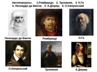 Автопортреты. 1.Рембрандт, 2. Тропинин, 3. Н.Ге 4. Леонардо да Винчи, 5. А.Дю