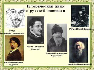 Антон Павлович Лосенко Бенуа Александр Николаевич Васи́лий Ива́нович Су́риков