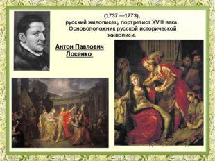 (1737 —1773), русский живописец, портретист XVIII века. Основоположник русско