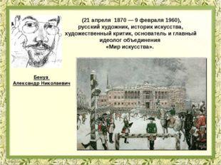 (21 апреля 1870—9 февраля1960), русский художник, историк искусства, худ