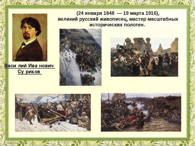 (24 января1848—19 марта1916), великий русскийживописец, мастер масштаб...