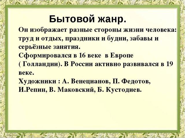 Он изображает разные стороны жизни человека: труд и отдых, праздники и будни,...
