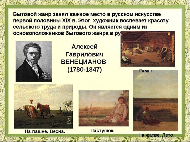 Бытовой жанр занял важное место в русском искусстве первой половины XIX в. Эт...