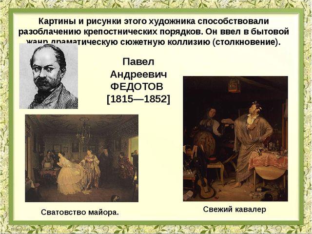 Картины и рисунки этого художника способствовали разоблачению крепостнических...
