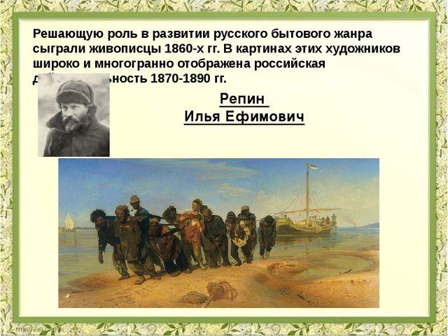 Решающую роль в развитии русского бытового жанра сыграли живописцы 1860-х гг....