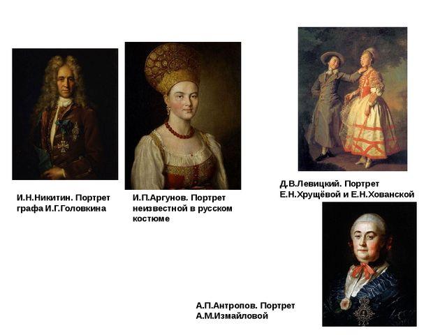 И.П.Аргунов. Портрет неизвестной в русском костюме Д.В.Левицкий. Портрет Е.Н....