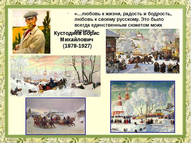 Кустодиев Борис Михайлович (1878-1927) «…любовь к жизни, радость и бодрость,...