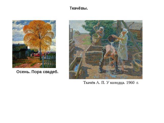 Ткачёв А. П. У колодца. 1960 г. Осень. Пора свадеб. Ткачёвы.