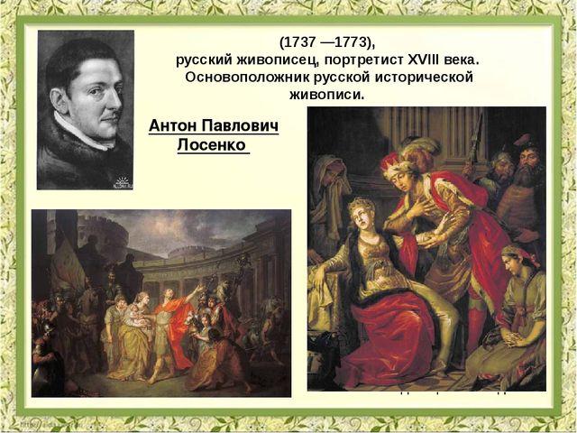 (1737 —1773), русский живописец, портретист XVIII века. Основоположник русско...
